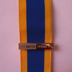 President Rotary Club Collar Strip